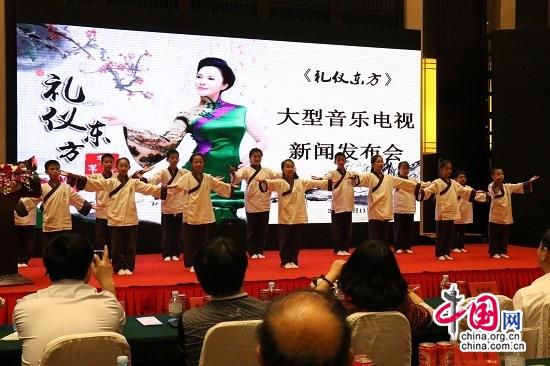 《礼仪东方》音乐电视新闻发布会在京召开
