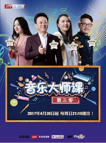 音乐大师课上海艺术中心隆重开课
