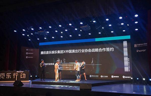 中国演出行业协会牵手腾讯音乐扶持优秀创意人才