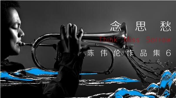 全能<a href='http://search.xinmin.cn/?q=音乐人' target='_blank' class='keywordsSearch'>音乐人</a>诠释制作人专辑发行黑胶唱片挑战市场