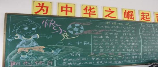 江东路小学丰富校园足球文化生活