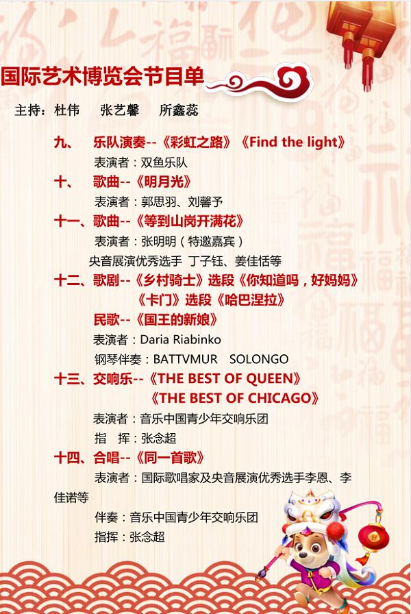 丝路国际艺术节暨音乐中国国际艺术博览会节目单
