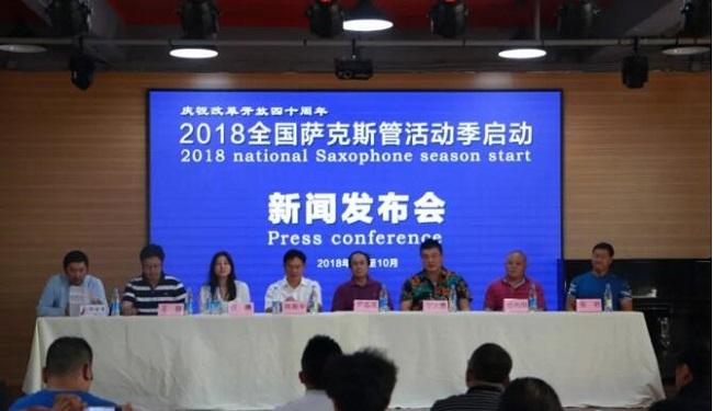 2018全国萨克斯管活动季启动新闻发布会在京召开