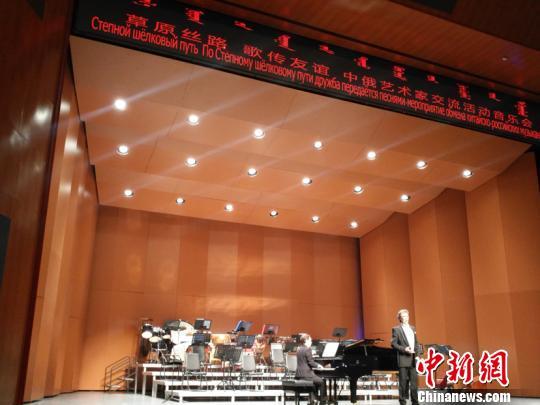"""中俄艺术家内蒙古呈现""""中西合璧""""音乐盛宴"""