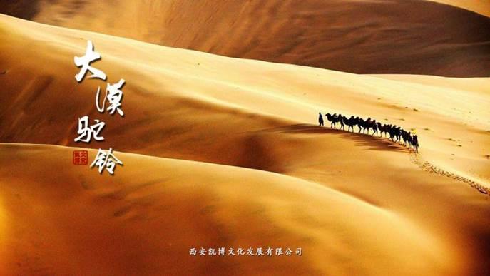 电影《大漠驼铃》:扬帆一带一路点亮魅力中国