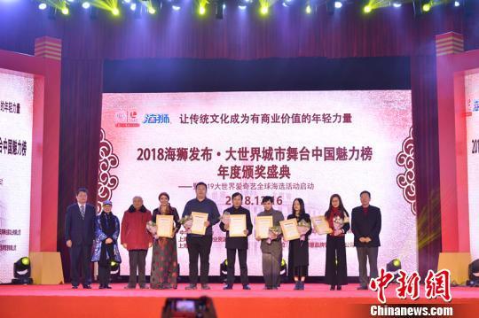 2018大世界城市舞台中国魅力榜金榜在沪揭晓