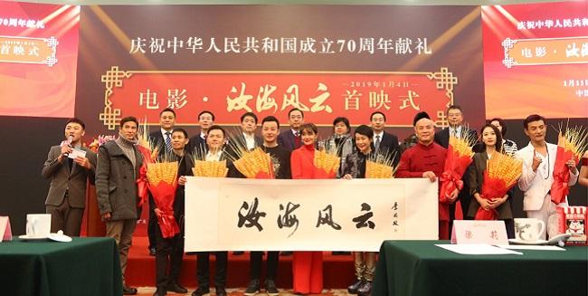 电影《汝海风云》在北京人民大会堂举行首映式
