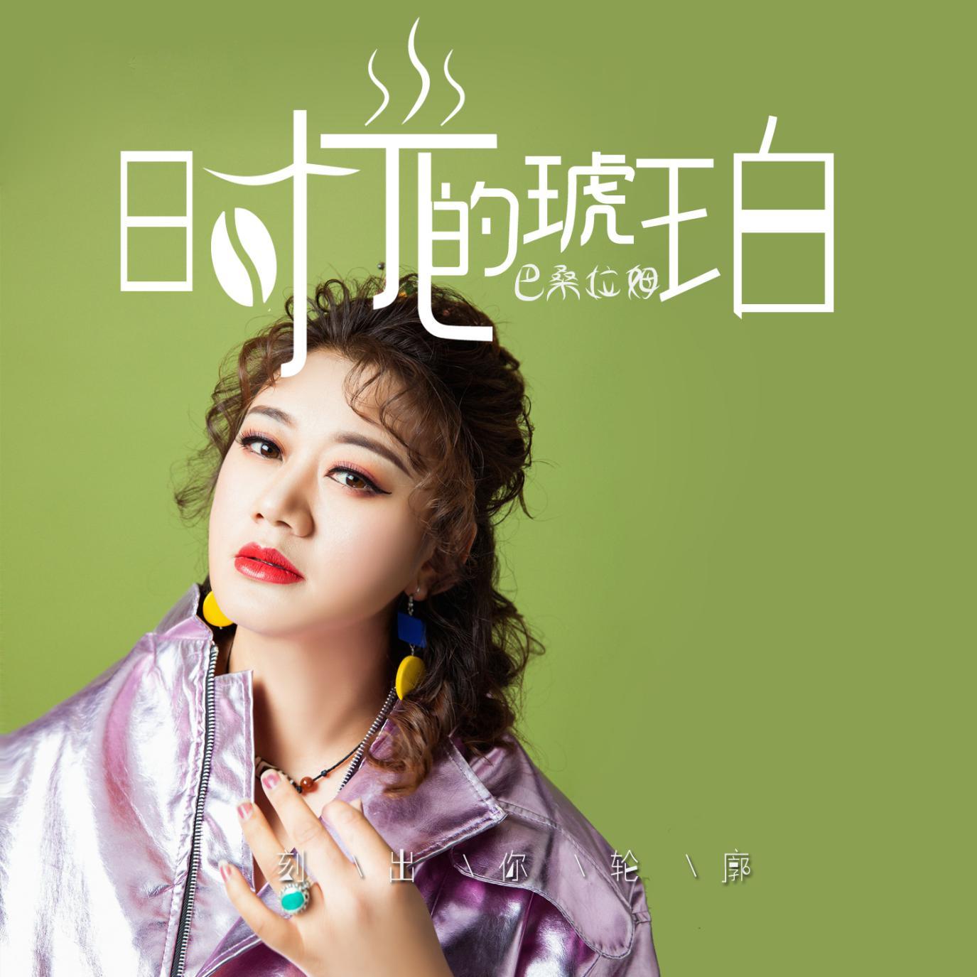 藏族女高音巴桑拉姆新歌《时光的琥珀》上线