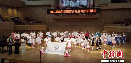 """哈尔滨国际少儿合唱节在中国北疆""""音乐之都""""开幕"""