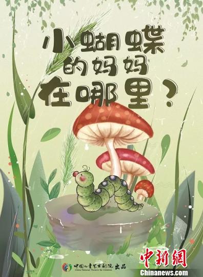 """中国儿艺首部亲子音乐剧让小蝴蝶""""找妈妈"""""""