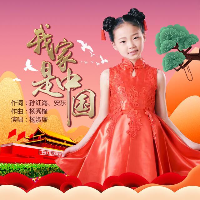 童星杨淑廉70华诞为祖国献歌《我家是中国》