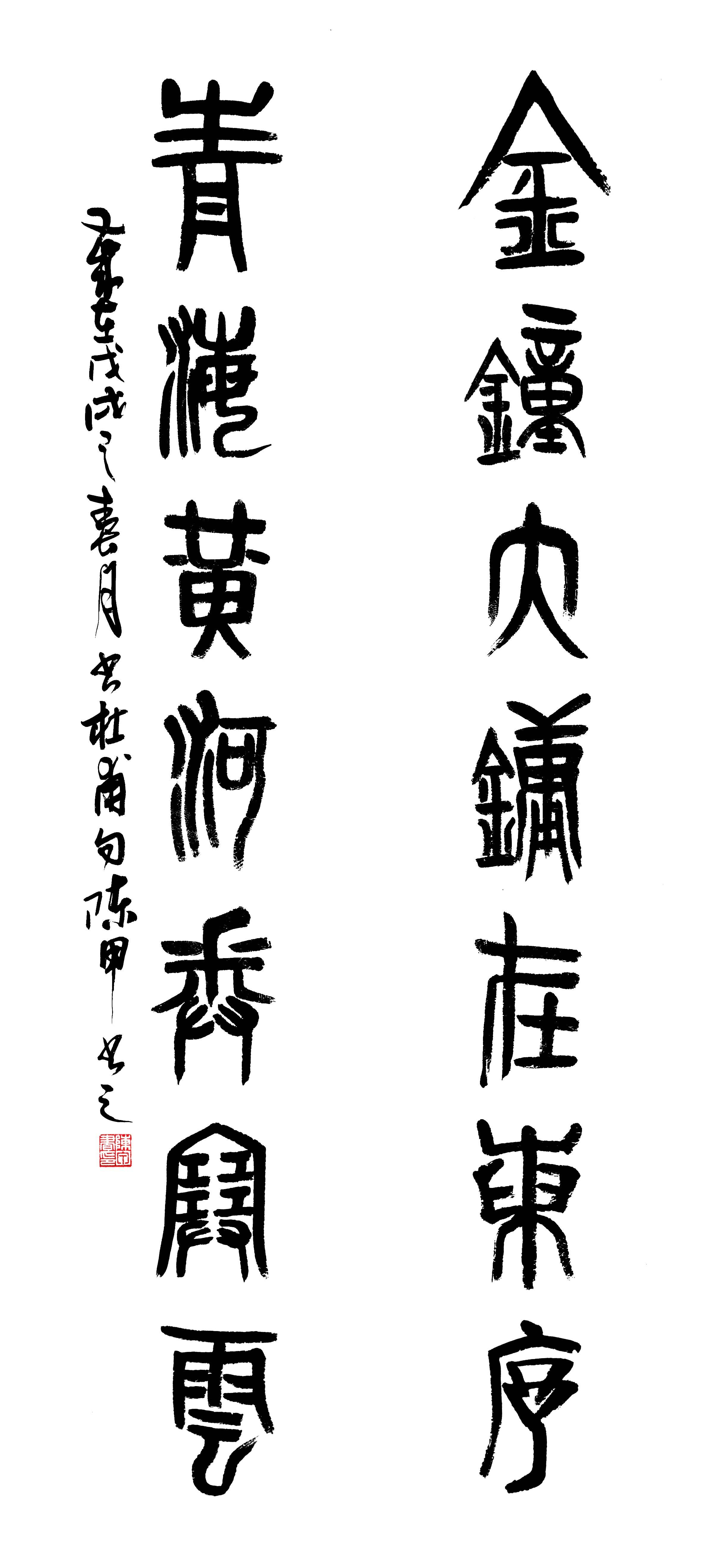 陈甲书法作品鉴赏
