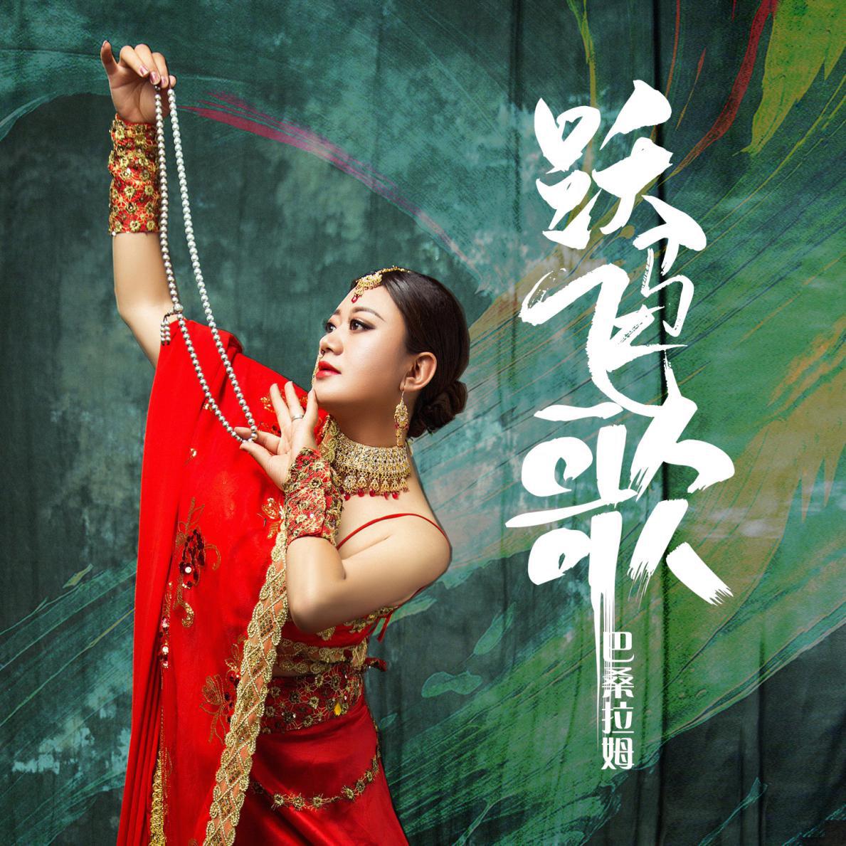 藏族女歌手巴桑拉姆新歌《跃马飞歌》上线