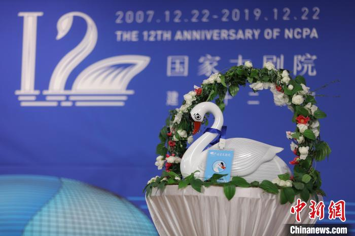 国家大剧院发布线上IP形象——Art鹅