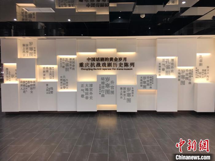 图为重庆抗战戏剧博物馆历史陈列。 钟旖摄