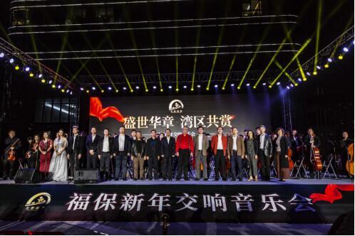 2020福保新年交响音乐会成功举办