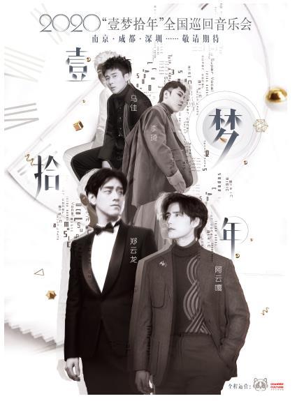 """2020""""壹梦拾年""""全国巡回音乐会正式官宣"""