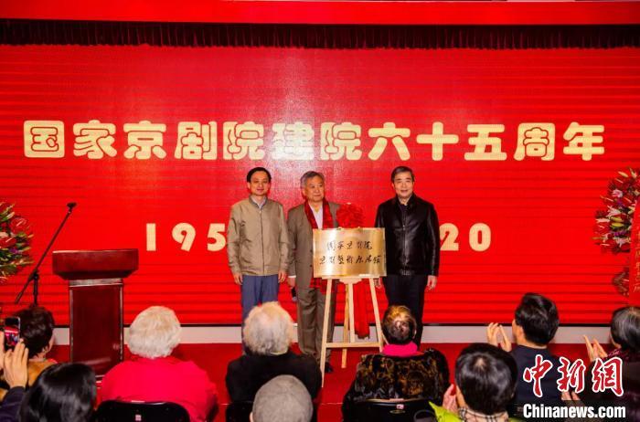 国家京剧院庆建院65周年开设京剧艺术展陈馆