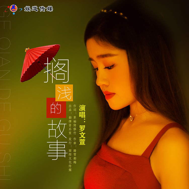 新生代华语女歌手罗文萱20年邂逅《搁浅的故事》
