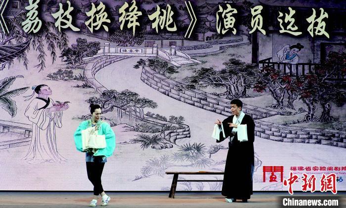 时隔二十余载闽剧经典剧目《荔枝换绛桃》重新创排选拔新人
