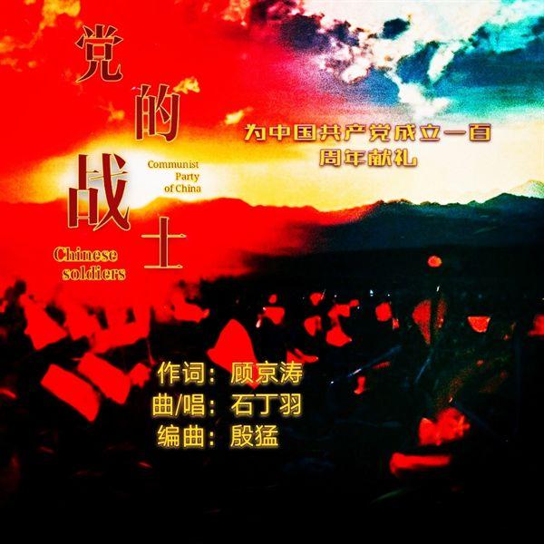 石丁羽新歌《党的战士》传承红色基因