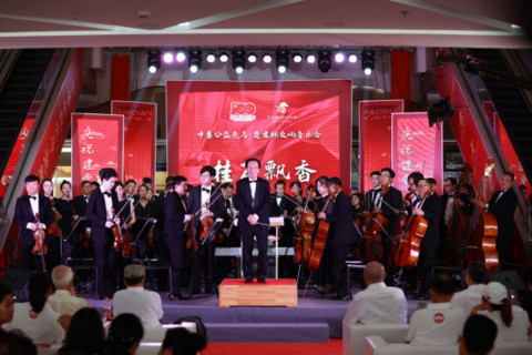第二届中善公益亮马·楚君杯交响音乐会在京举行