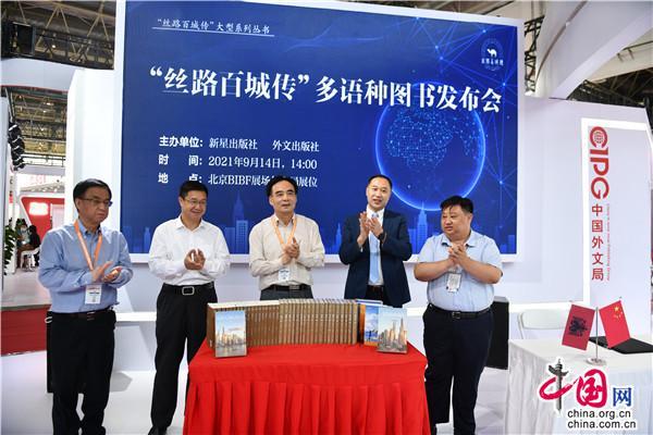 """中国外文局集中发布""""丝路百城传""""多语种出版成果"""