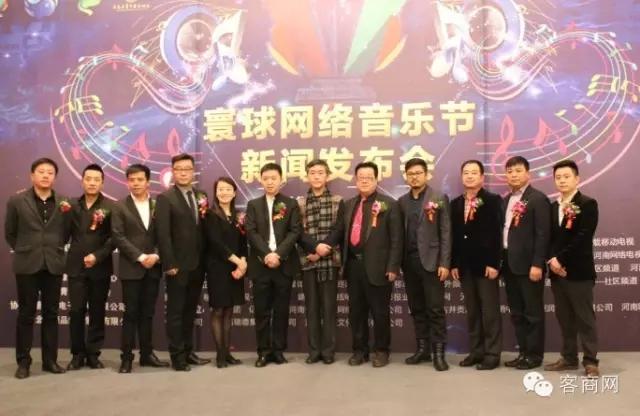 寰球网络音乐节