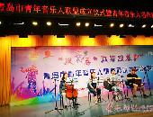 愛音樂的青年們有組織了!青島青年音樂人聯盟成立